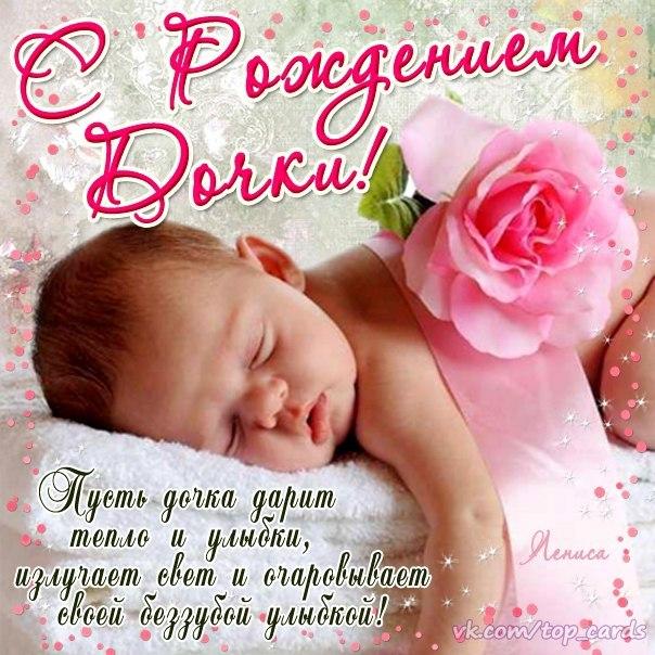 Поздравления с рождением дочери для мамы прикольные