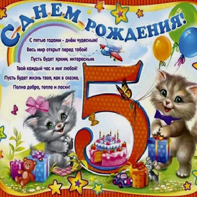 Открытки с днем рождения сына пять лет
