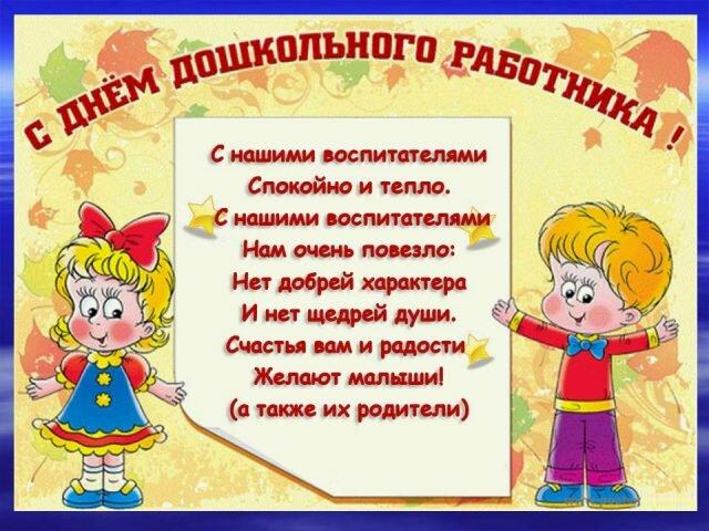 Поздравления с Днем дошкольного работника поварам в стихах