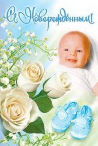 Поздравления с рождением внука родным в стихах