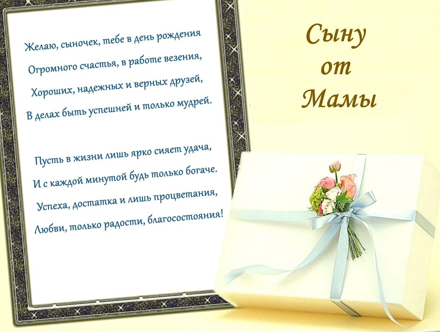 стихи с днем рождения взрослого сыночка