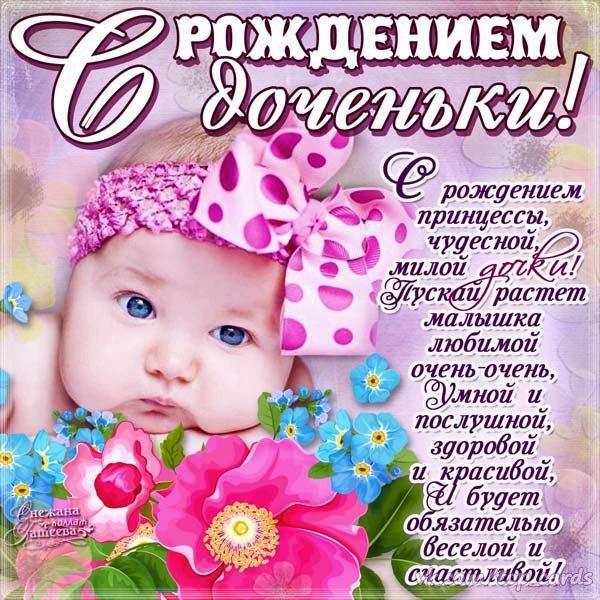 Поздравления с рождение дочки в прозе