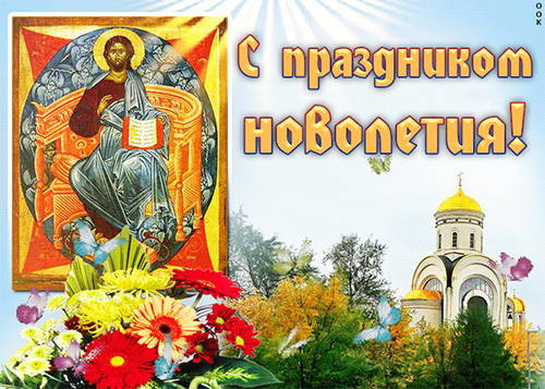 Смс поздравления с Новолетием в коротких стихах