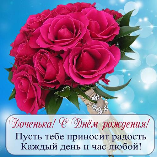 Поздравления c днем рождения, дочери от родителей красивые